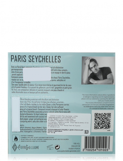 Туалетная вода 50 мл PARIS SEYCHELLES Collection Croisiere Generale Parfumerie - Обтравка2